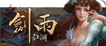 剑雨江湖(快意恩仇)