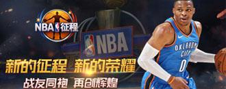 NBA征程加群礼包