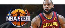 NBA征程(页游)