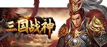 三国战神(页游)